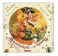 Книга Маленький принц (Укр.) Антуан де Сент-Экзюпери, А-ба-ба-га-ла-ма-га, 64 с.