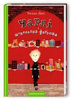 Книга Чарли и шоколадная фабрика (Укр.) Роальд Даль, А-ба-ба-га-ла-ма-га, 240 c.
