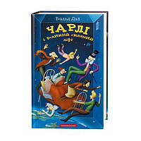 Книга Чарли и большой стеклянный лифт (Укр.) Роальд Даль, А-ба-ба-га-ла-ма-га, 272 c.