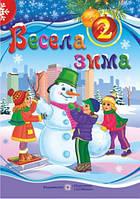 Весела зима. Зошит для 2 класу, Вознюк Л. 32 с., 9789660725959