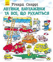 Віммельбух Автівки,вантажівки та все, що рухається, Річард Скаррі, 72 с.