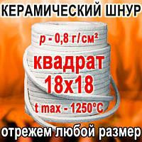 Керамічний ущільнювальний Шнур теплоізоляційний термостійкий вогнестійкий 18х18 Квадрат Ціна за 1 м погонний