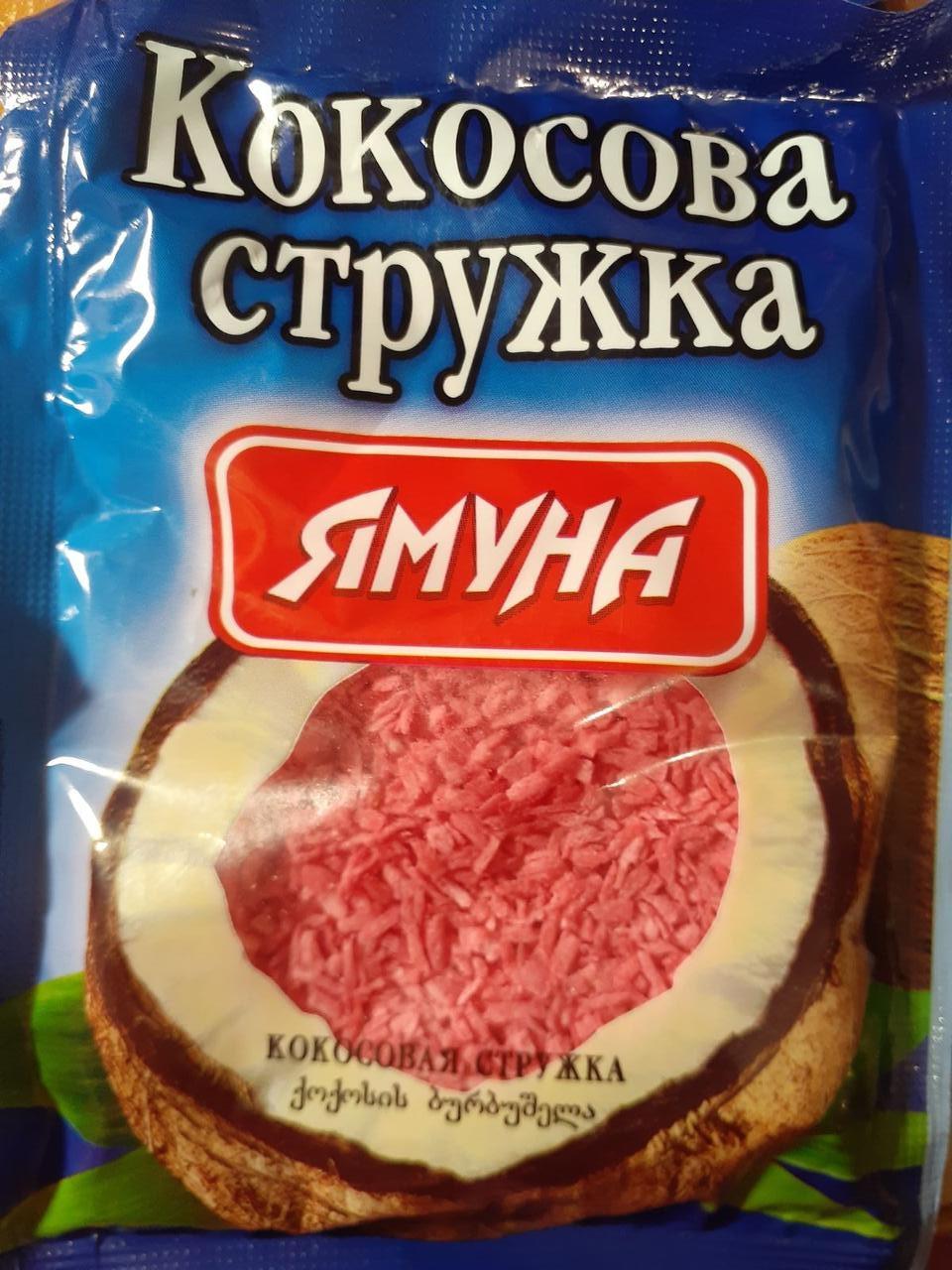 Кокосовая стружка ( красная) 20 грамм ТМ Ямуна