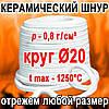 Шнур керамический Ø20 Круг - уплотнительный, теплоизоляционный, термостойкий, огнестойкий
