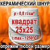 Шнур керамический 25х25 Квадрат - уплотнительный, теплоизоляционный, термостойкий, огнестойкий
