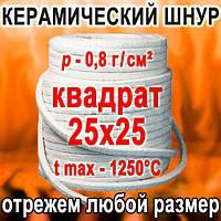 Керамічний ущільнювальний Шнур теплоізоляційний термостійкий вогнестійкий 25х25 Квадрат Ціна за 1 м погонний