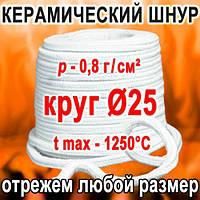 Шнур керамический Ø25 Круг - уплотнительный, теплоизоляционный, термостойкий, огнестойкий