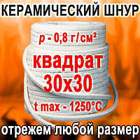 Шнур керамический 30х30 Квадрат - уплотнительный, теплоизоляционный, термостойкий, огнестойкий