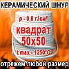 Шнур керамический 50х50 Квадрат - уплотнительный, теплоизоляционный, термостойкий, огнестойкий