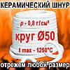 Шнур керамический Ø50 Круг - уплотнительный, теплоизоляционный, термостойкий, огнестойкий