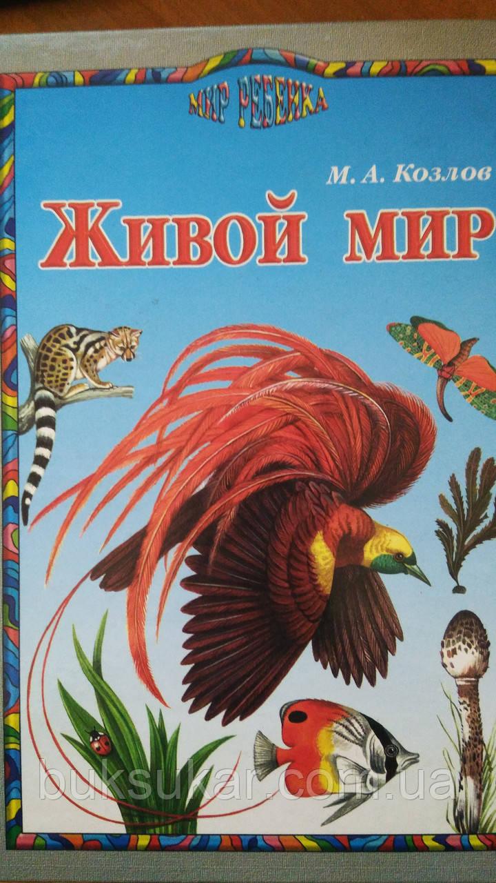 Максим Козлов книга  Живой мир