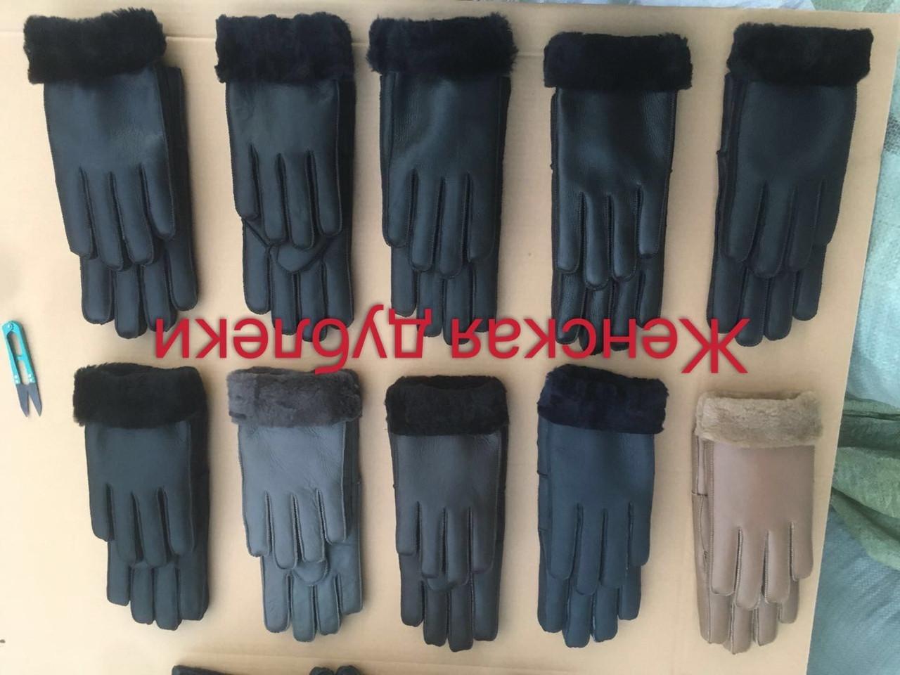 Перчатки женские, дублёнка