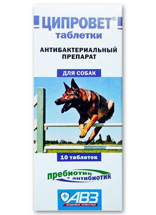 Ципровет для крупных и средних собак, 10 табл., АВЗ