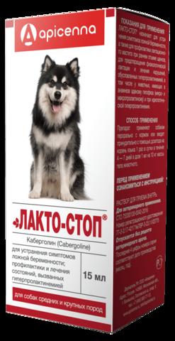 Лакто-Стоп для собак средних и крупных пород, 15 мл, Апиценна