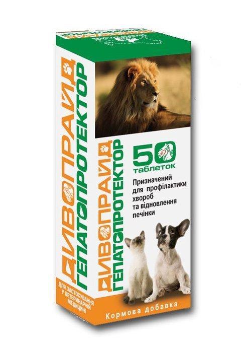 Гепатопротектор для котов и собак, 50 табл., Дивопрайд