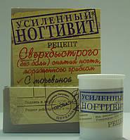 Ногтивит Усиленный 15 гр.