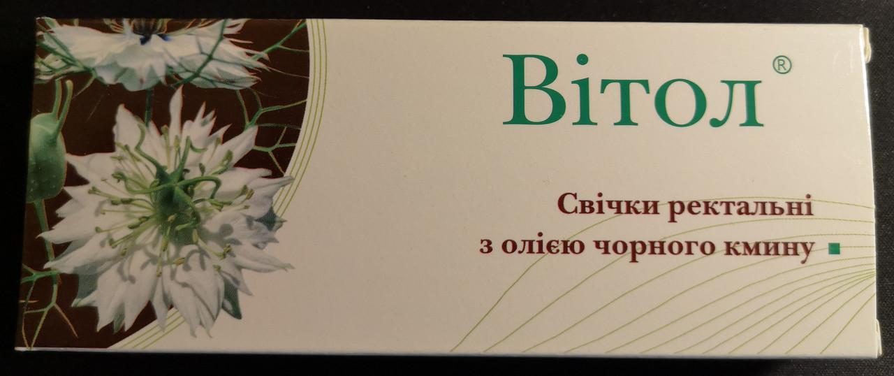 "Свечи ""Витол"" с маслом семян черного Тмина"