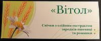 """Свечи """"Витол"""" с маслом зародышей Пшеницы и ромашкой 10 шт."""