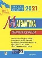 ЗНО 2021 Математика Комплексне видання Частина ІІ Алгебра і початки аналізу Клочко І.Я.