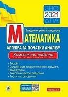 ЗНО 2021 Математика.Алгебра та початки аналізу.Завдання рівня стандарту.Комплексне видання
