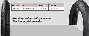 "Покрышка (велосипедная) 12 1/2x2 1/4  (57-203) 12"" SRI-18 короед DSI"
