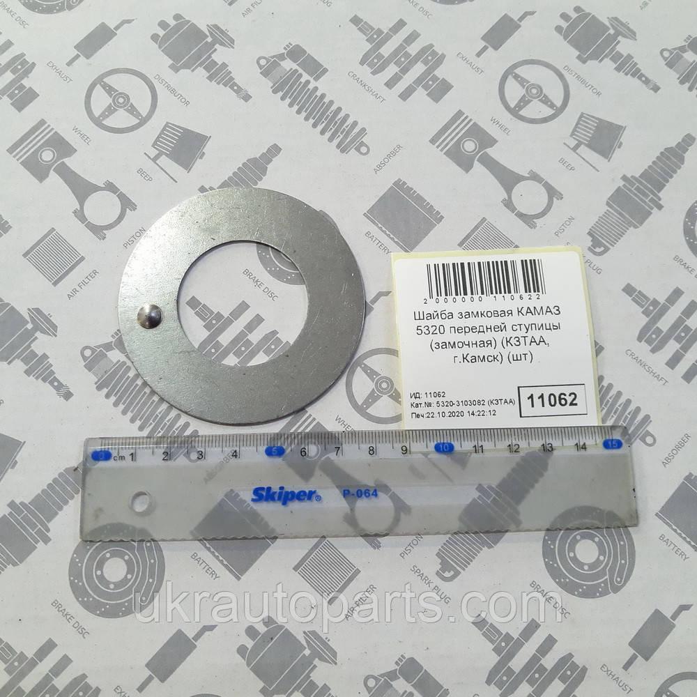 Шайба замковая КАМАЗ 5320 передней ступицы (замочная) (КЗТАА, г.Камск) (5320-3103082 (КЗТАА))