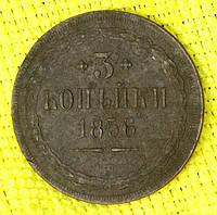 Монета Царской России 3 копейки 1856 г., фото 1