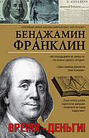 Франклин Б. Время-деньги!