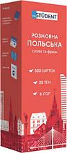 Картки для вивчення польської мови 500 карток Вид: English Student