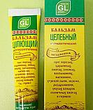 Бальзам ЦЕЛЕБНЫЙ Антисептический 40 гр Green Life, фото 3