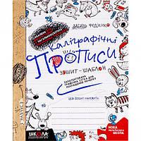 От 2 шт. Каліграфічні прописи В.Федієнко (укр.мова) 295588 купить оптом в интернет магазине От 2 шт.