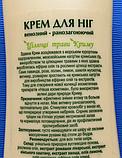Крем для ног ВЕНОЗНЫЙ РАНОЗАЖИВЛЯЮЩИЙ Целебные Травы 100 мл Наша Косметика, фото 10