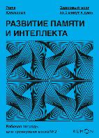 Книга Развитие памяти и интеллекта. Рабочая тетрадь для тренировки мозга №2. Автор - Рюта Кавашима