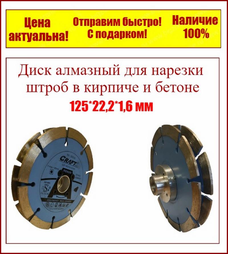 """Диск алмазный для нарезки штроб в кирпиче и бетоне двойной сегмент 125/2*22,2*1,6*10 мм """"Craft"""""""