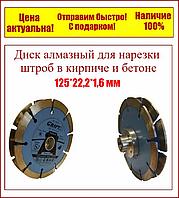 """Диск алмазный для нарезки штроб в кирпиче и бетоне двойной сегмент 125/2*22,2*1,6*10 мм """"Craft"""", фото 1"""