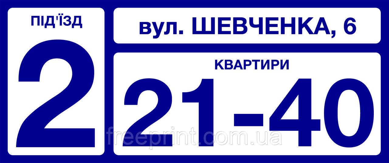 Табличка на під*їзд з номерами квартир