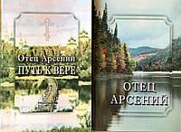 Отец Арсений. В пяти частях (в двух книгах)., фото 1