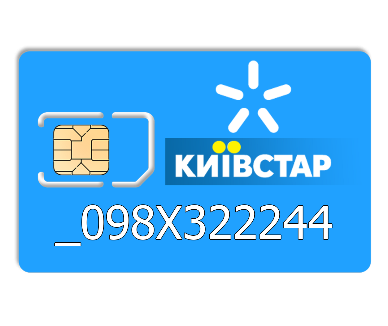 Красивий номер Київстар 098-X3-222-44