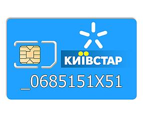 Красивий номер Київстар 0685151X51