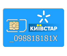 Красивий номер Київстар 098818181X
