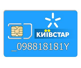 Красивий номер Київстар 098818181Y