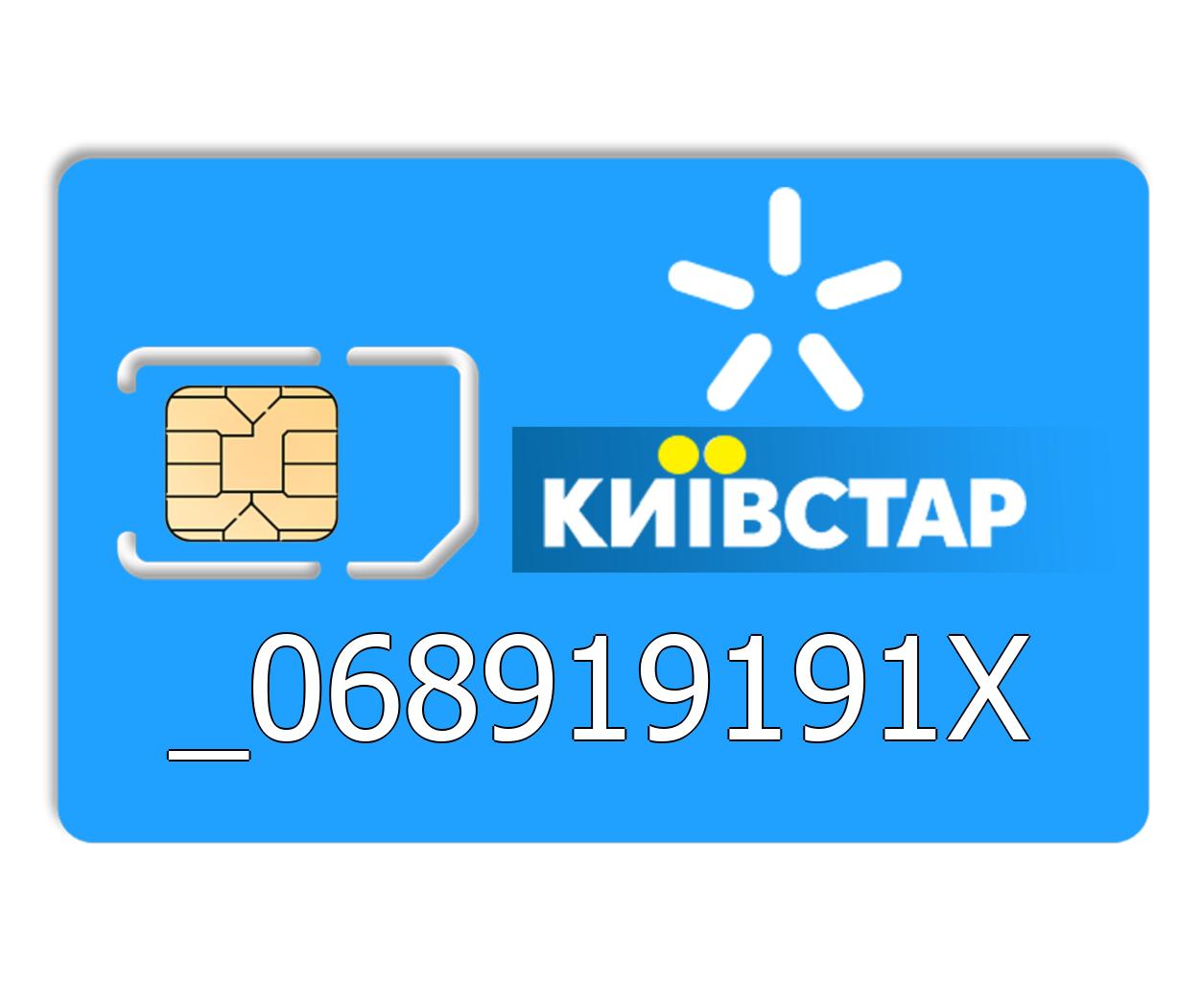 Красивий номер Київстар 068919191X
