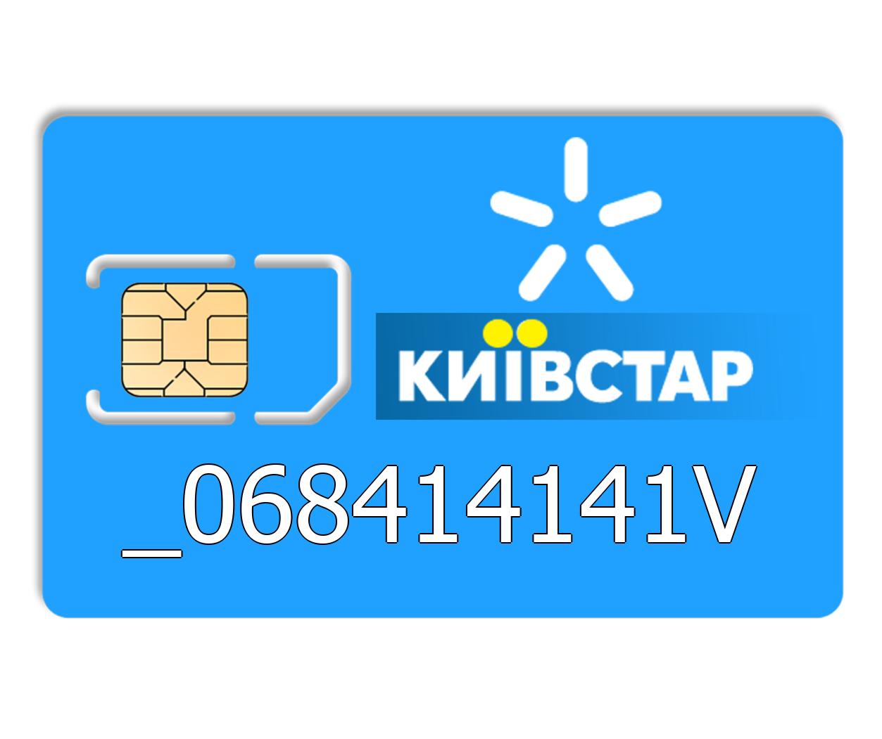 Красивый номер Киевстар 068414141V