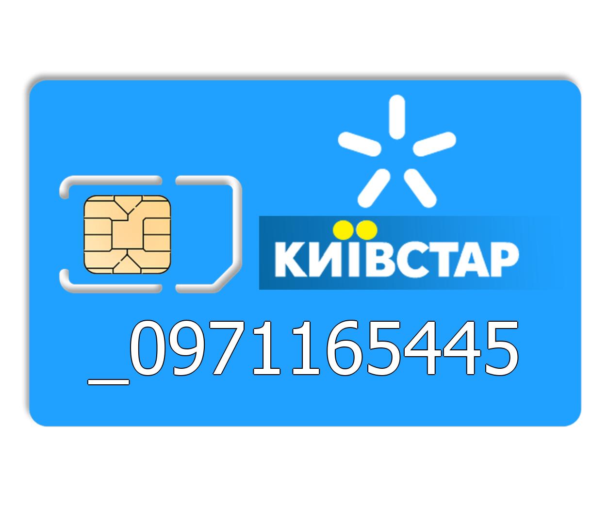 Красивый номер Киевстар 097-116-54-45