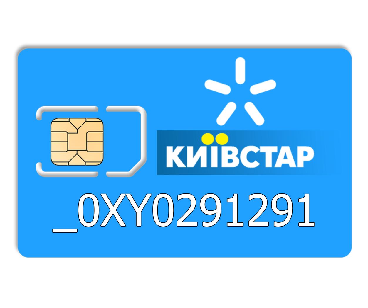 Красивый номер Киевстар 0XY 0 291 291