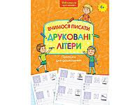 «Прописи для дошкільнят. Вчимося писати друковані літери»