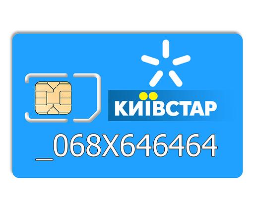 Красивый номер Киевстар 068X646464, фото 2