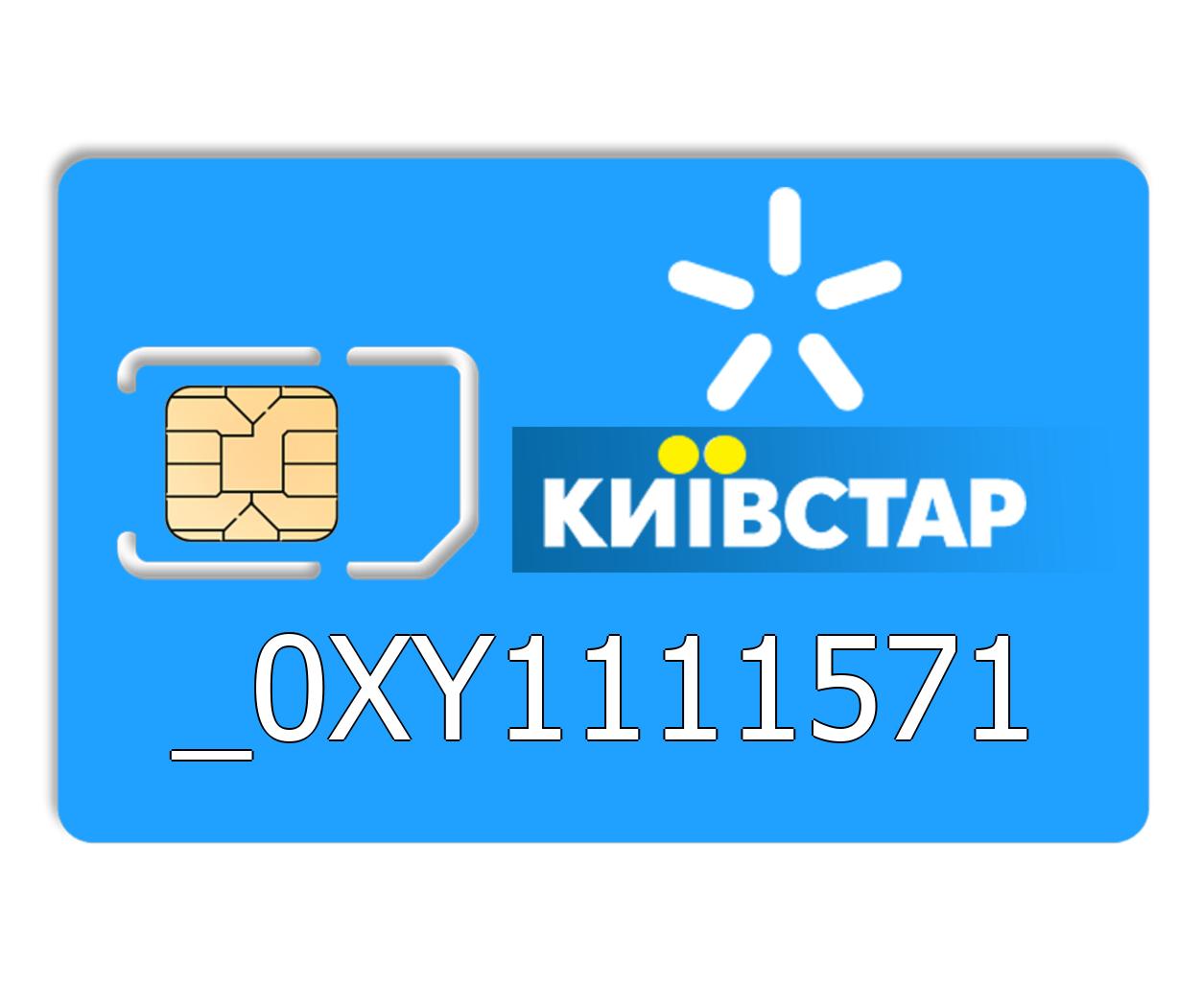 Красивый номер Киевстар 0XY-1111-571