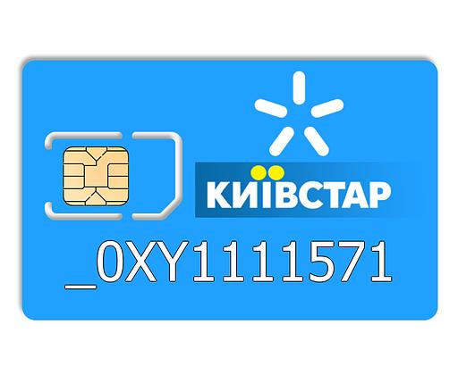 Красивый номер Киевстар 0XY-1111-571, фото 2
