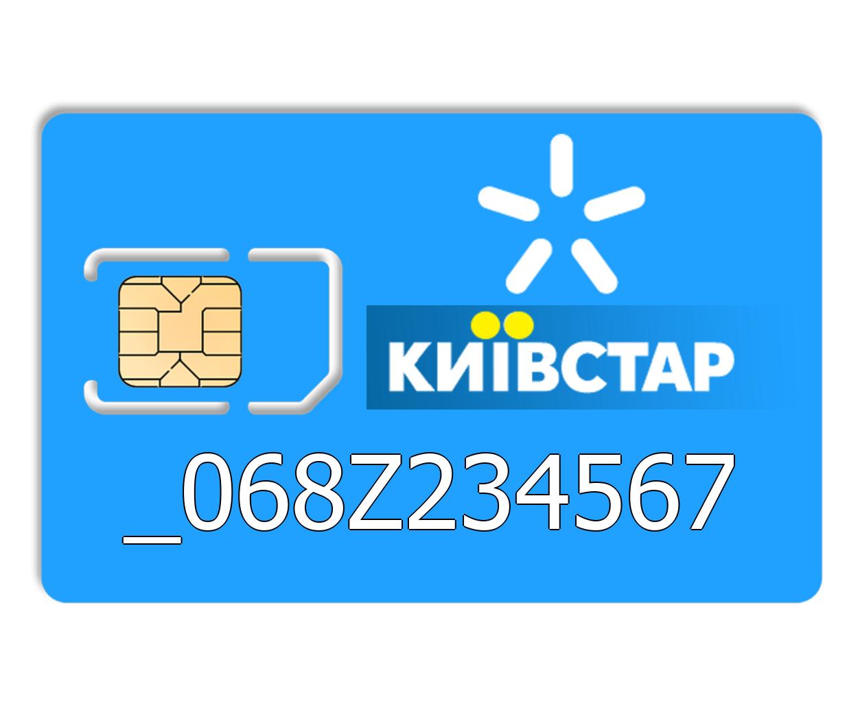 Красивый номер Киевстар 068-Z-234567